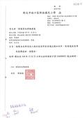 105年1-6會勘:10500003新林國小-1.jpg