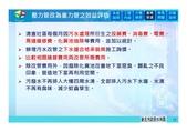 停水施工公告:林口二標大樓說明會簡報-2.0 [相容模式]-12.jpg