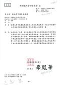 105年1-6會勘:105032901新潤藏峰-1.jpg