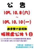 105年7-12大小事:公告-1.jpg