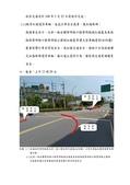 108年4月會勘:108042601016018-研商民眾陳情「於泰山區黎明路與大科一路口增設三色號誌」一案會勘紀錄(16018)-3.jpg