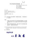 108年11月:108111803016761-研商林口區民眾陳情「增設雙向反射鏡」一案會勘紀錄(16761)-1.jpg