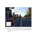 108年12月:108121302016888-研商林口區長滎薈城社區管理委員會陳情「劃設社區大門、車道出口處左側紅線及增設機車停車格」一案會