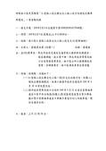 109年2月:109021202017048-研商林口區民眾陳情「仁愛路二段左轉文化三路二段方向增設左轉專用號誌」一案會勘紀錄(17048)-2.jpg