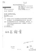 萄葡藤:林口重劃區有耕林地補償費發放.PNG
