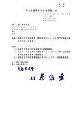 103年5~8月會勘紀錄:1030827005號為便利民眾通勤需求,請研議增設林口至萬華西門町路線公車之可行性_8650_-1.jpg