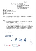 108年7月會勘:台北新都.jpg