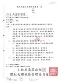 109年2月:1090116001聯虹天耀-有關本社區車道口達規停車,請蔡議員協助排除案-1.jpg