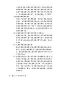 109年2月:109021502017035-研商林口區聯虹天耀社區管理委員會陳情「公車站位遷移及社區車道口違停改善暨將機車停車格改為汽車停