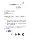 106年10月會勘:106101102013852-研商林口區民眾陳情「號誌運作調整」一案會勘紀錄(13852)-1.jpg