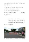 108年7月會勘:108071101016276-研商林口區海德新都公寓大廈管理委員會陳情「社區車道口增繪網狀黃線」一案會勘紀錄(16276)-2.jpg