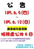 105年1~6月大小事:公告-1.jpg