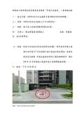 108年4月會勘:108042503016008-研商林口區峰閣社區管理委員會陳情「申請污水接管」一案會勘紀錄(16008)-2.jpg