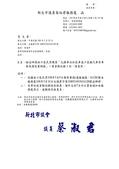 108年5月會勘:108052301016128-研商林口區民眾陳情「九揚華尚社區車道口塗銷汽車停車格及增設黃網線」一案會勘紀錄(16128)-1.jpg