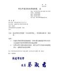 109年10月:10910270216961-研商民眾陳情「污水納管事宜」一案會勘紀錄(16961)-1.jpg