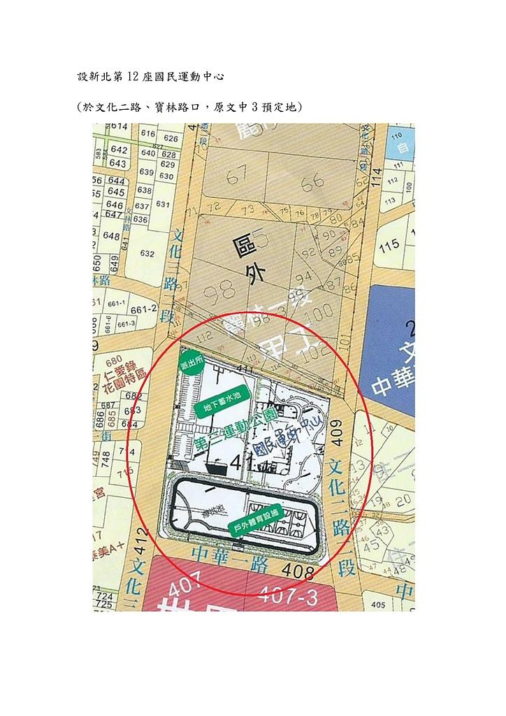 104年1~6月大小事:設新北第12座國民運動中心-1.jpg