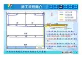 停水施工公告:林口二標大樓說明會簡報-2.0 [相容模式]-9.jpg