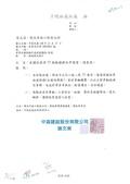 108年10月會勘:10810001中悅松苑-1.jpg