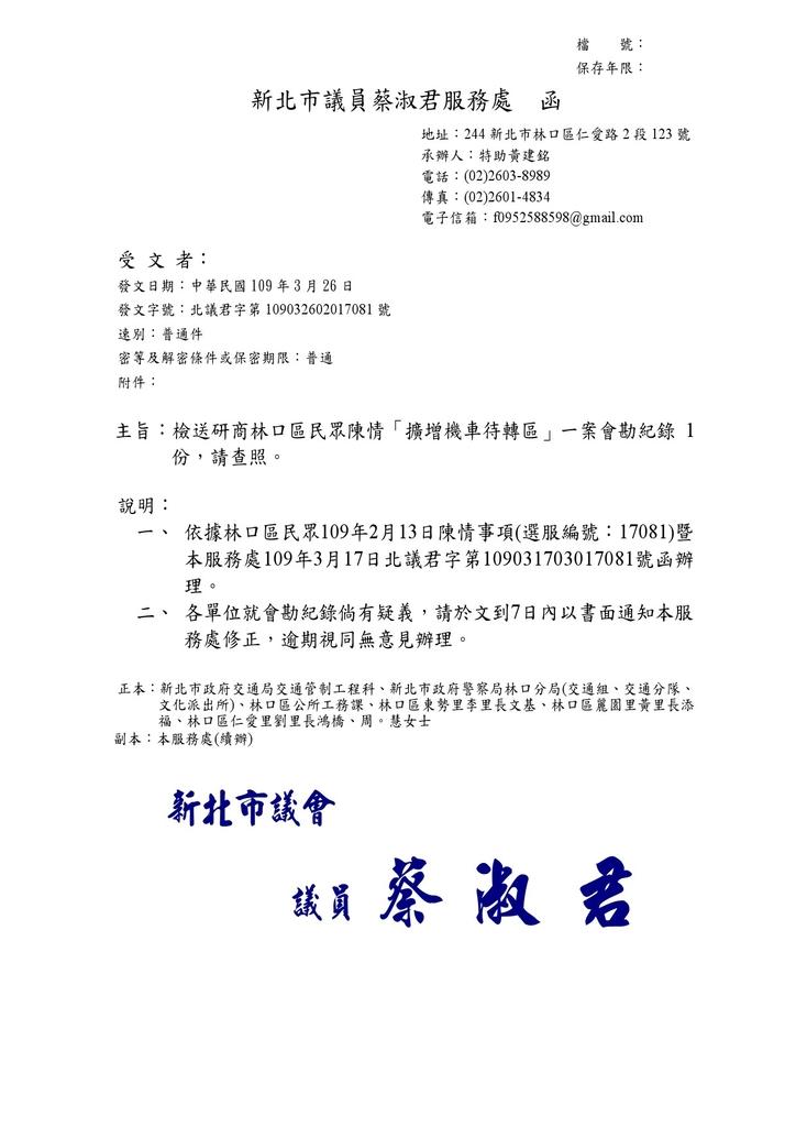 109年3月:109032602017081-研商林口區民眾陳情「擴增機車待轉區」一案會勘紀錄(17081)-1.jpg