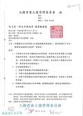 109年9月:1090922-1九揚香賓-1.jpg
