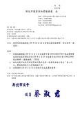 110年1月:11001270117819-請貴局依本服務處109年10月22日會勘記錄結論辦理,詳如說明,請查照。(17819)-1.jpg