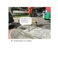 105年1-6會勘:061603011768號研商五股區興珍里里長陳情「六號越堤道路排水系統改善」會勘紀錄(11768)-4.jpg