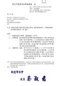 107年9月會勘:107083004015177-研商五股區「增設公車站智慧站牌」一案會勘(15177)-1.jpg