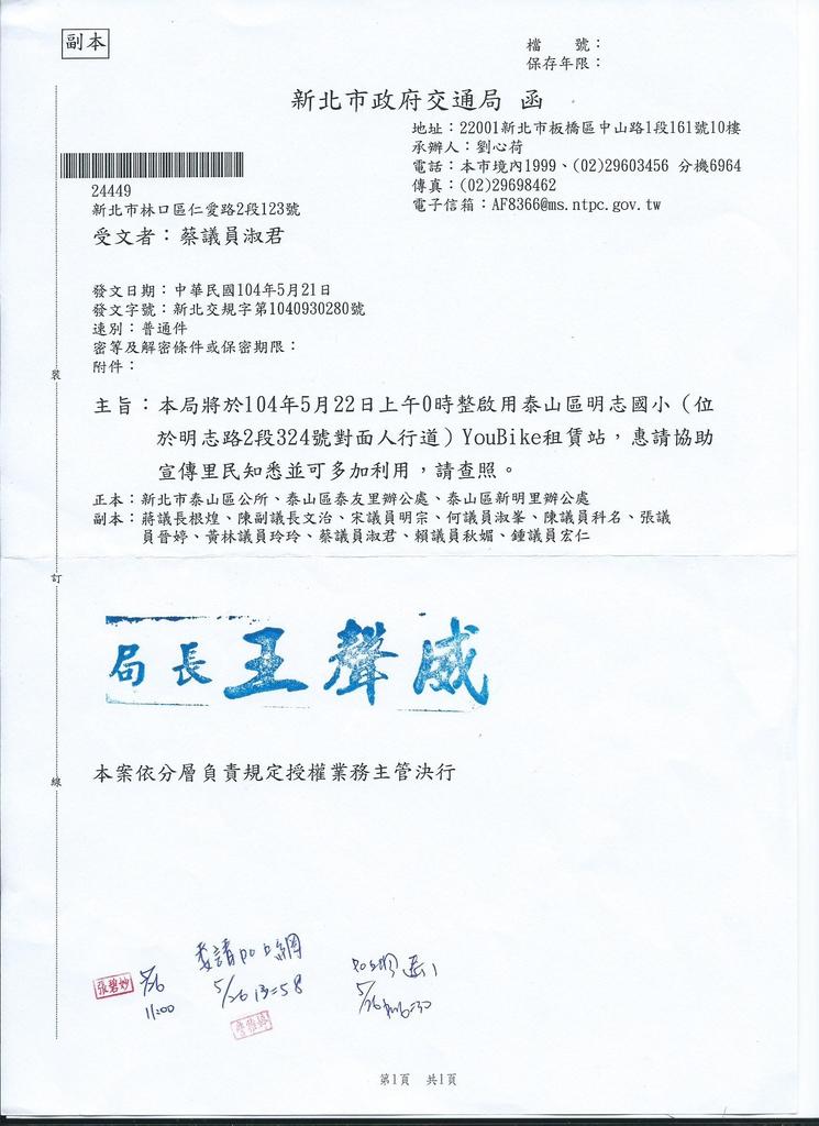 104年1~6月大小事:明志國小.jpg