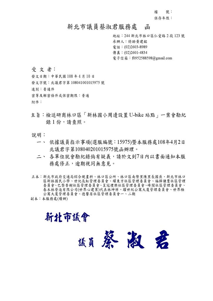 108年4月會勘:108041001015975-研商林口區「新林國小周邊設置U-bike站點」一案會勘紀錄(15975)-1.jpg
