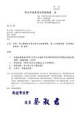 108年4月會勘:108042201012199-召開「林口轉運站公車路線調整」第二次協調會議(12199)-1.jpg