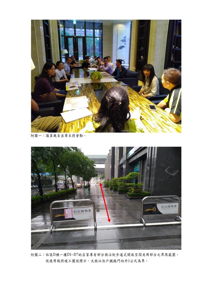 108年6月會勘:108061101016174-研商新莊區新富邑社區管理委員會陳情「釐清社區沿街步道式、廣場式開放空間與私人產權範圍,以利社區