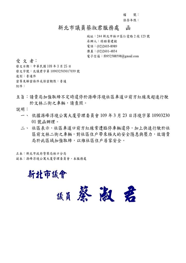 109年3月:109032503017039-請貴局加強取締不定時違停於源峰淳境社區車道口前方紅線及超速行駛俞文林二街之車輛,請查照。(17039)-1