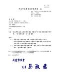 110年1月:11001260118042-研商森達美術館管理委員會陳情「於社區前規劃機車停車格」一案會勘紀錄(18042)-1.jpg