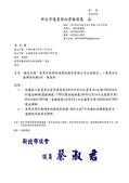 110年2月:11002230217855-召開「翡翠社區與恆達建設股份有限公司公設點交」一案第四次協調會紀錄.(17855)-1.jpg