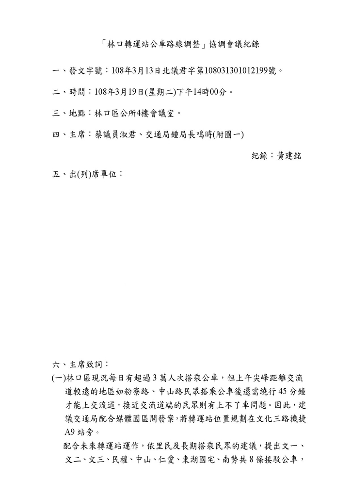 108年3月會勘:108032204012199-召開「林口轉運站公車路線調整」協調會議紀錄(12199)-2.jpg