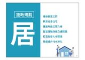 1080410第3屆第1次新北市政府施政報告:第3屆第1次新北市政府施政報告-0410修-18.jpg