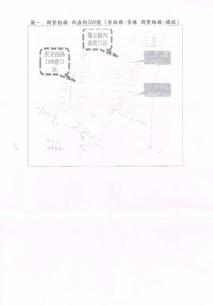 104.7~12大小事:1042076500新莊區公所-檢送本所104年6月15日研商調整新莊區新巴士路線可行性會議紀錄1份-5.jpg