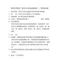 110年1月:11001280118049-研商民眾陳情「釐清污水管線堵塞權責」一案會勘紀錄(18049)-2.jpg