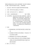 108年10月會勘:108101801016659-研商青山興業股份有限公司負責人吳俊青陳情「新北市林口區建林段511地號,申請自來水及增設污水管線」