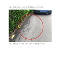 109年4月:109040803017167-研商五股區集福里辦公室陳情「集福里道路龜裂整鋪」一案會勘紀錄(17167)-4.jpg