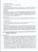 103年9~12月大小事:104年度學區調整會議紀錄 (4).jpg