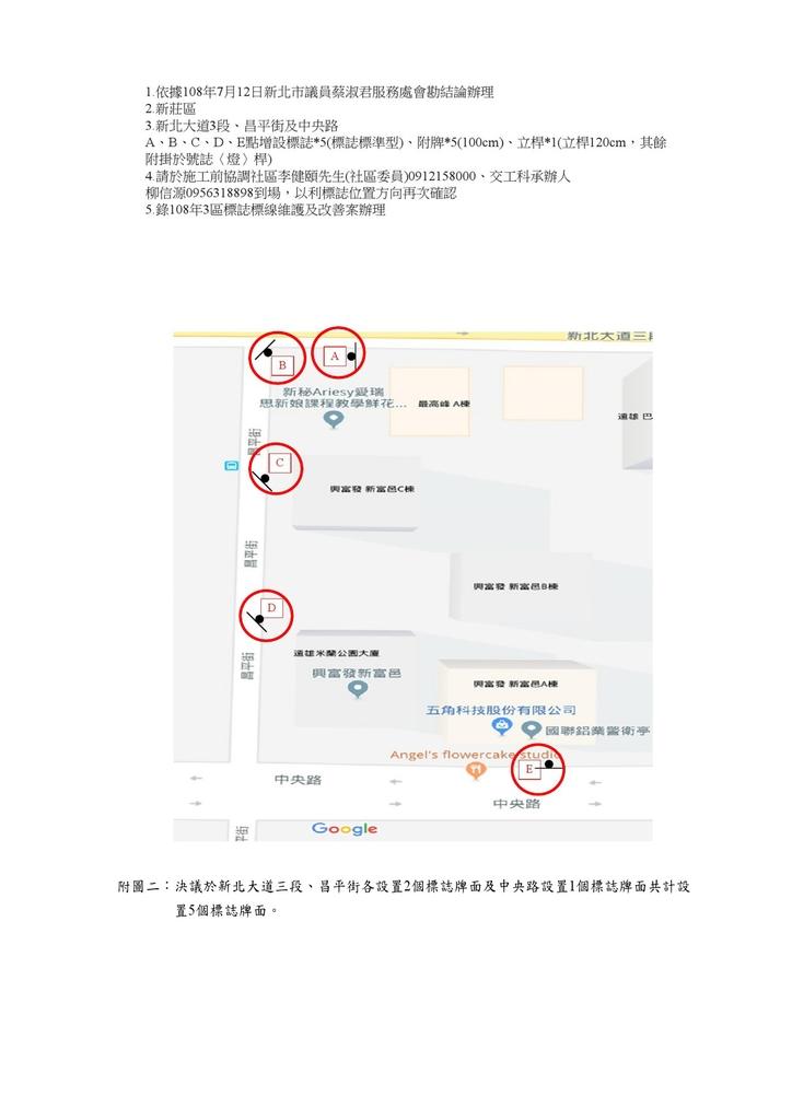 108年9月會勘:108071702016174-有關新莊區新富邑社區管理委員會陳情「社區開放空間設置禁止汽機車進入標誌牌面」一案會勘紀錄-4.jpg