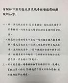 103年9~12月大小事:有關林口溪及後坑溪養豬場柴裁罰形如下.jpg