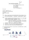 108年7月會勘:1080704福樺大觀文明.jpg