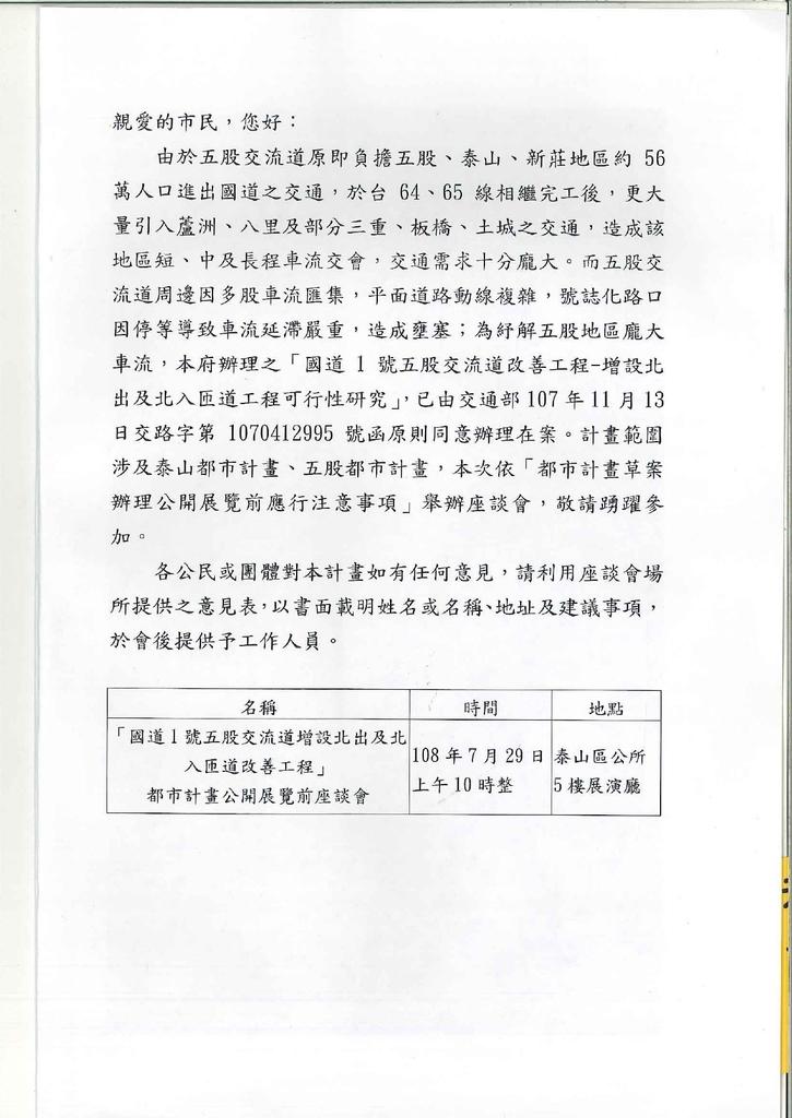 108年7月會勘:國道1號五股增設北出北入匝道改善工程-3.jpg