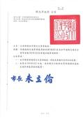 104年1~6月大小事:林口區禁行大貨車路段的公告 (2).jpg
