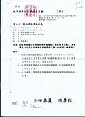 104年1~6會勘:9632 (1).jpg