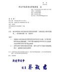 109年8月:109082801017667-研商林口晴空樹社區管理委員陳情「五楊高速公路噪音擾民」一案會勘紀錄(17667)-1.jpg
