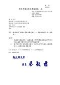 110年1月:11001280318070-研商「婦幼公園廁所更改位置」一案會勘紀錄(18040)-1.jpg