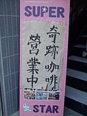 竹圍漁港and滿月圓:DSCF9105.JPG